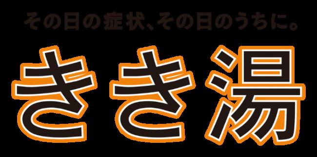 きき湯|KENCOCO