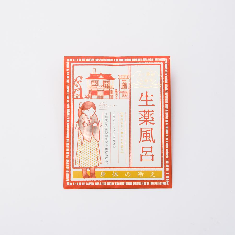 生薬風呂 入浴剤 体の冷え 1包のメイン画像