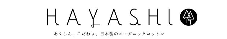 ハヤシ・ニット|KENCOCO